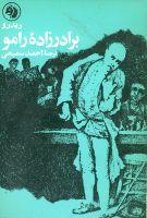 BaradarzadeyeRamo